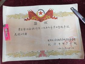 1959年第四季度武汉市助产学校奖状一张