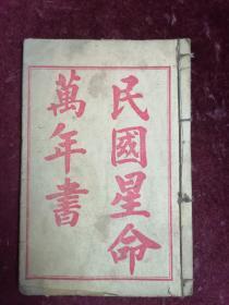 民国星命万年书(内含星命须知/校正万年历)