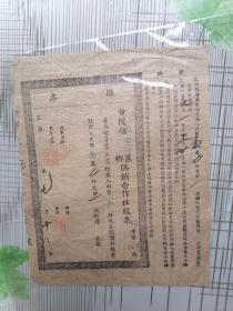 五十年代黃陂蔡家榨鄉供銷全作社股票一枚