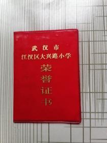 武漢市江漢區大興路中學榮譽證書(優秀少先隊員)