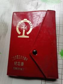筆記本==二七大罷工六十周年紀念冊 (多烈士遺像和簡介)