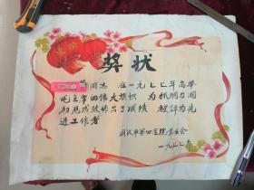 1977年武汉第四医院奖状一张(高举毛主席的伟大旗帜为抓纲治国初见成效作出了成绩)