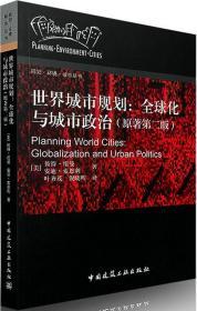 世界城市规划:全球化与城市政治(原著第二版)