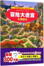 冒险大迷宫·生物进化