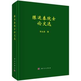 陈运泰院士论文选(精) 陈运泰 著 新华文轩网络书店 正版图书