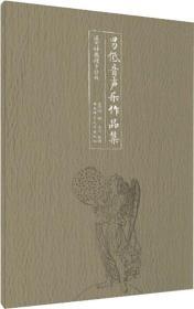 男低音声乐作品集(温可铮教授手抄版)