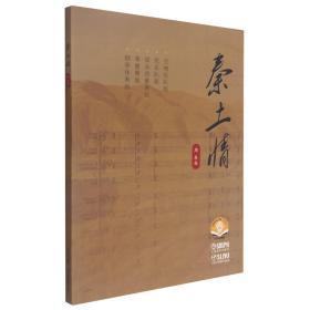 秦土情(扫码音频版) 周展 著 新华文轩网络书店 正版图书