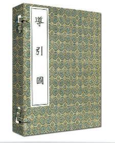 导引图 敬慎山房主人 著作 新华文轩网络书店 正版图书