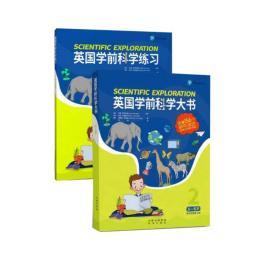 英国学前科学大书(5--6岁) 约翰·斯特林格(JohnStringer)主编塔拉·利维斯利,戴博拉·赫瑞奇著 著 新华文轩网络书店 正版图书
