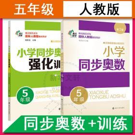 小学同步奥数 5年级 第3版 杨贵龙 编 新华文轩网络书店 正版图书