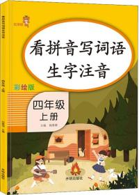 看拼音写词语生字注音·四年级·上册