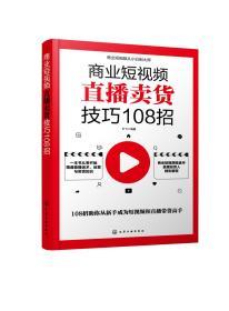 商业短视频从小白到大师--商业短视频直播卖货技巧108招