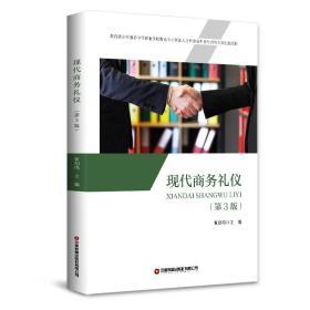 现代商务礼仪(第3版) 黄剑鸣 著 新华文轩网络书店 正版图书
