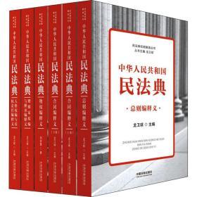 民法典权威解读丛书(共5册)