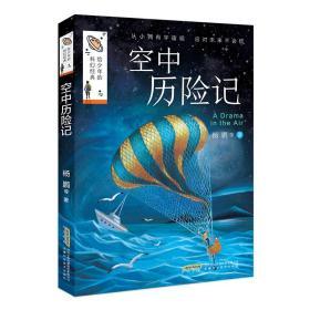 【给少年的科幻经典】 空中历险记 杨鹏等 著 新华文轩网络书店 正版图书