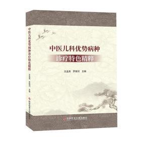 中医儿科优势病种诊疗特色精粹 王孟清   罗银河 著 新华文轩网络书店 正版图书