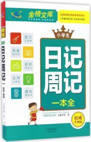 金榜文库系列:小学生日记周记一本全(权威升级版)