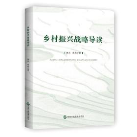 乡村振兴战略导读 蒲实、袁威 著 新华文轩网络书店 正版图书