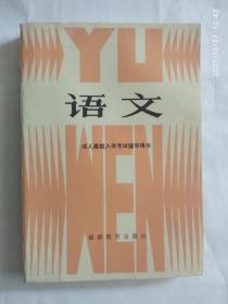 语文【成人高校入学考试辅导用书】