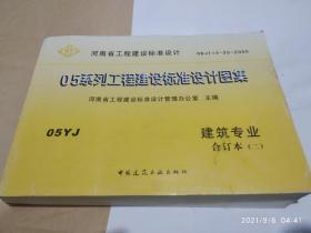 05系列工程建设标准设计图集建筑专业  合订本二.