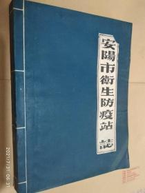 安阳市卫生防疫站志 (油印本)