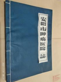 安阳市肿瘤医院志(1972--1984)油印本