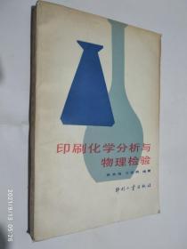 印刷化学分析与物理检验