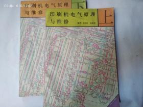 印刷机电气原理与维修-上下册