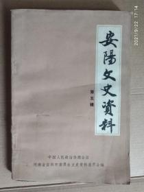 安阳文史资料第五辑