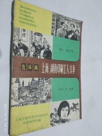 连环画 上海 湖南印刷工人斗争 第一册