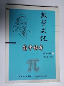 数学文化高中读本 数学必修(3)