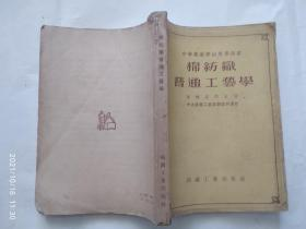 棉纺织普通工艺学