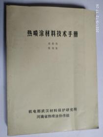 热喷涂材料技术手册