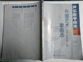 外国艺术歌曲选:20世纪·第5卷(下册)——声乐教学曲库