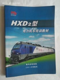 hxd2型电力机车培训教材