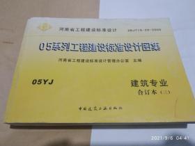 05系列工程建设标准设计图集 建筑专业 合订本(三)