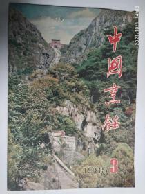 中国烹饪1985,3