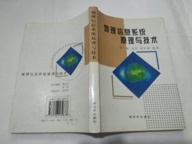 地理信息系统原理与技术