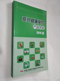 意外健康保险产品手册2016版