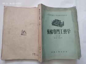 梳棉专门工艺学,下册