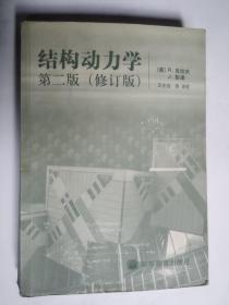结构动力学 第二版(修订版)
