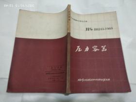日本化工设备标准规范集JIS B243-1969压力容器