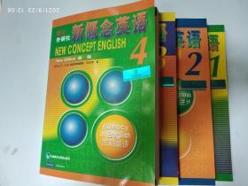 朗文外研社新概念英语新版全四册