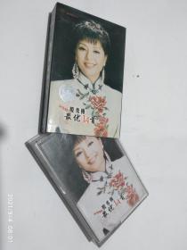 磁带:殷秀梅--最优14首 附歌词