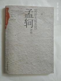 传世大儒系列 孟轲评传