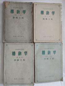 中等专业学校教材:棉纺学 1-4册 4本合售