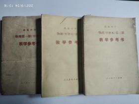 高级中学 物理(甲种本)教学参考书 第一册第二册第三册