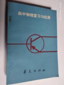 高中物理复习与检测/华夏出版社