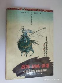 中国古代智道丛书-战阵.韬略.谋道:中国古代军事智道透析