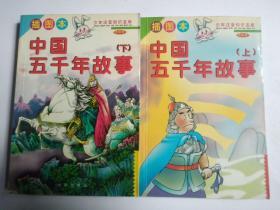中国五千年故事 上下册 插图本 少年注音知识宝库